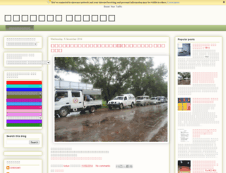 tunwai-states.blogspot.com screenshot