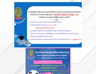 tup.ac.th screenshot