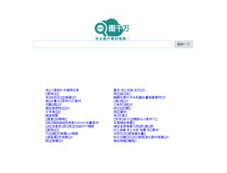 tuqianwan.com screenshot