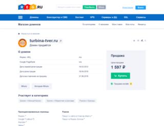 turbina-tver.ru screenshot
