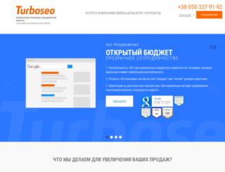 turboseo.com.ua screenshot