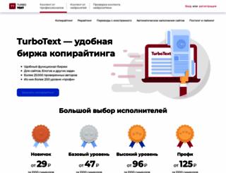 turbotext.ru screenshot