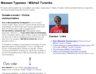 turenko.com screenshot