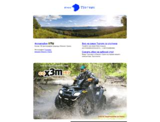 turgoyak.com screenshot
