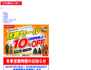 turigu.ne.jp screenshot