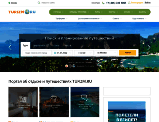 turizm.ru screenshot