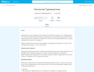 turkmenistan.relax.by screenshot