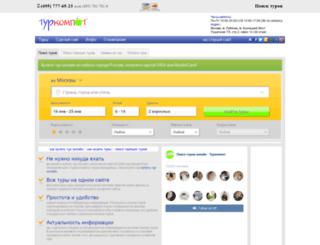 turkompot.ru screenshot