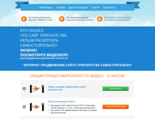 turkurs.internet-client.ru screenshot