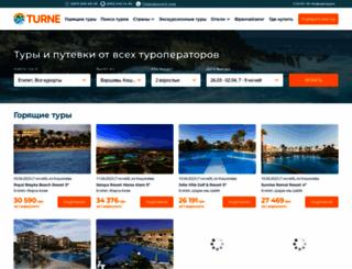 turne.com.ua screenshot