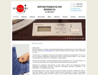 turntable.spb.ru screenshot
