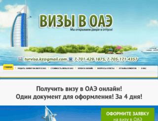 turvisa.kz screenshot