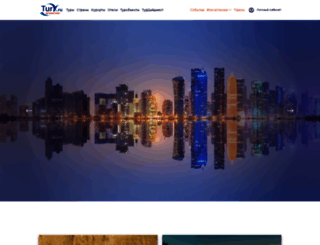 tury.ru screenshot