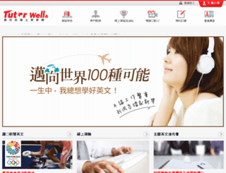 tutorwell.com.tw screenshot