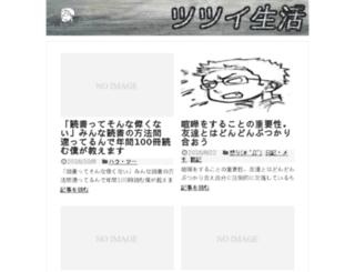 tutui-takehiko-works.com screenshot