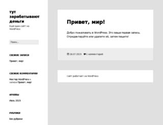 tutzarabatywayutdengi.ru screenshot