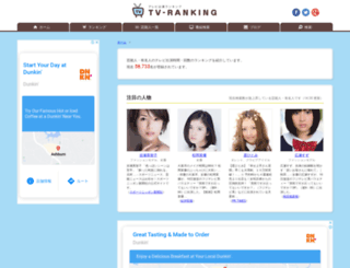 tv-ranking.com screenshot