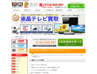 tv-takakuureru.com screenshot
