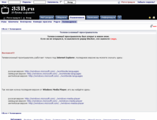 tv.33b.ru screenshot