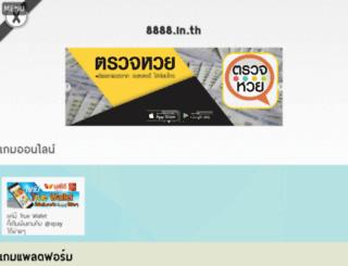 tv.8888.in.th screenshot