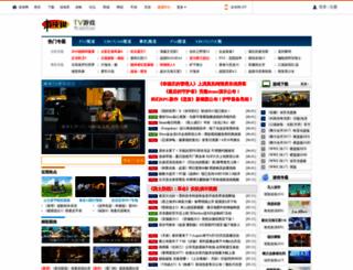 tv.ali213.net screenshot