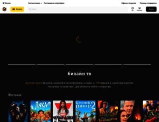tv.beeline.ru screenshot