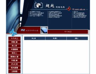 tv.ccut.edu.cn screenshot