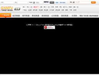 tv.gxtv.cn screenshot