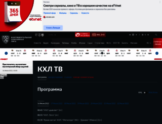 tv.khl.ru screenshot