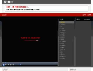 tv.yzcn.net screenshot