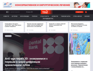 tv2.tomsk.ru screenshot
