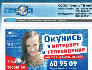 tvcom.by screenshot
