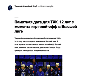 tver-thk.ru screenshot