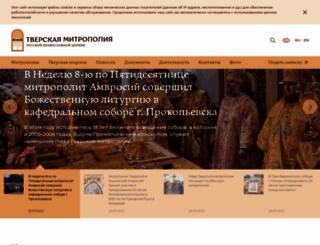 tvereparhia.ru screenshot