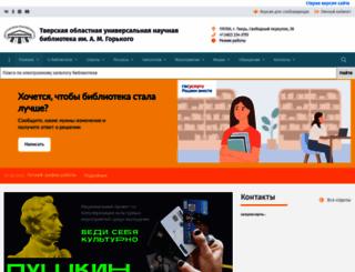 tverlib.ru screenshot