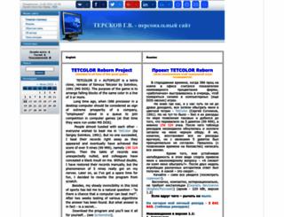 tvgeorge.narod.ru screenshot