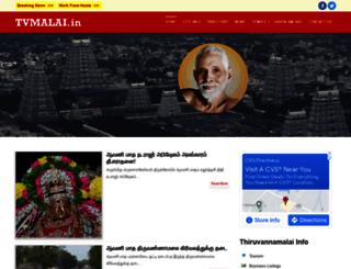 tvmalai.in screenshot