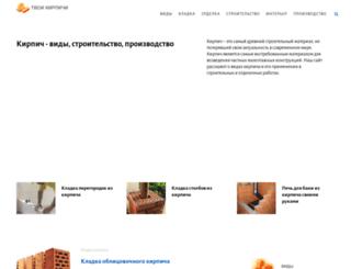 tvoikirpichi.ru screenshot