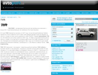 tvr.avtoport.ua screenshot