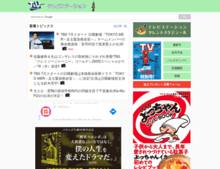 tvstation.jp screenshot