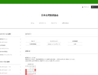 tw-jp.org screenshot