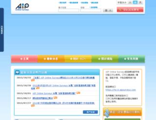 tw.aipsurveys.com screenshot