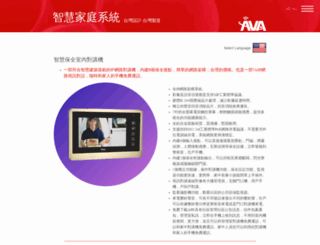 tw.avadesign.com.tw screenshot