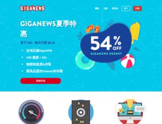 tw.giganews.com screenshot