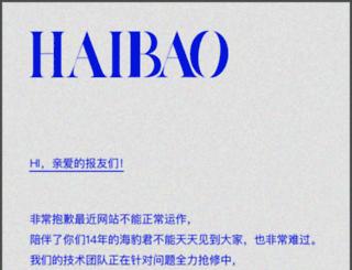 tw.haibao.com screenshot
