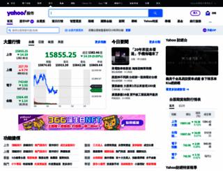 tw.stock.yahoo.com screenshot