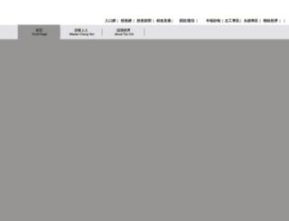 tw.tzuchi.org screenshot