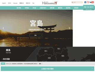 tw.visithiroshima.net screenshot