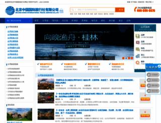 tw.zglxw.com screenshot