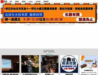 twcc.org.tw screenshot